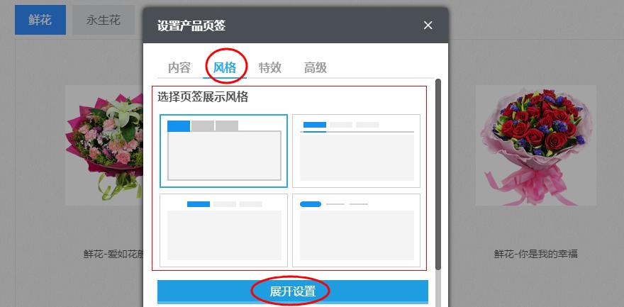 页签展示风格.png