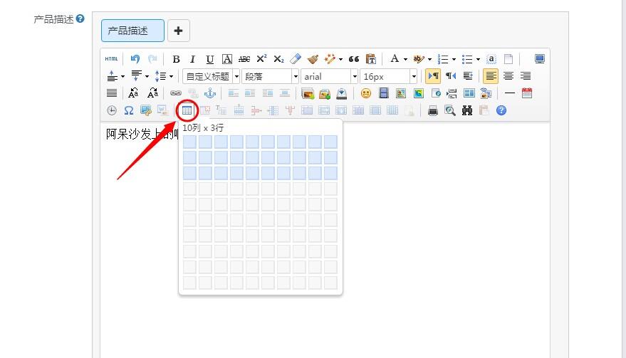 在产品描述中添加表格.jpg