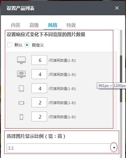 响应式变化下图片数量.jpg