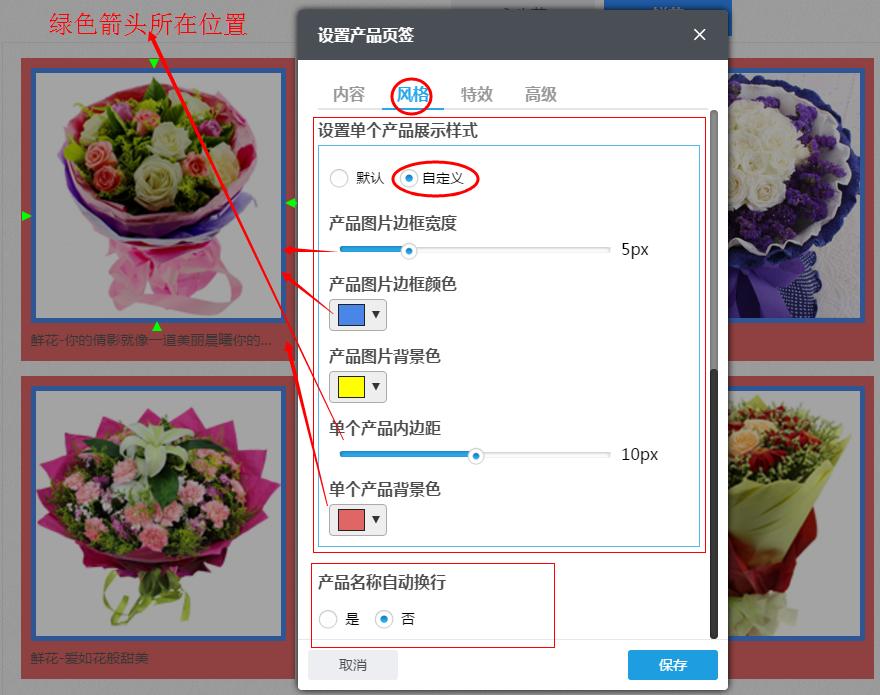 设置单个产品展示样式.png