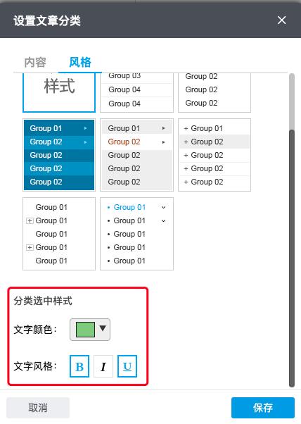 文章分类组件2
