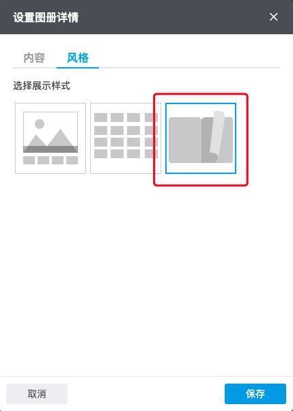 图册详情组件1