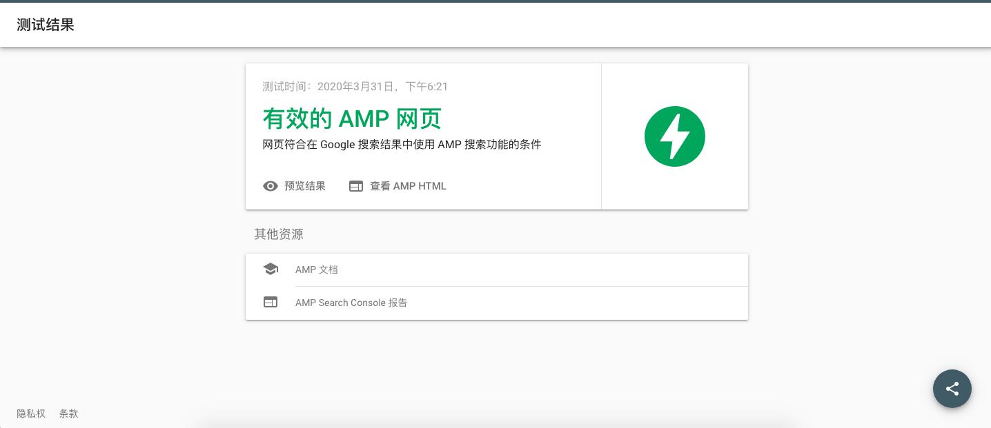 amp测试结果